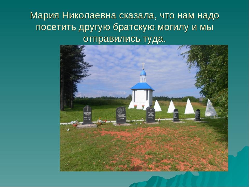 Мария Николаевна сказала, что нам надо посетить другую братскую могилу и мы о...