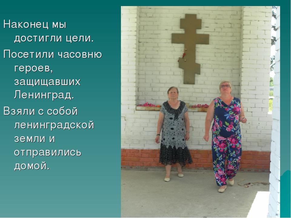Наконец мы достигли цели. Посетили часовню героев, защищавших Ленинград. Взя...
