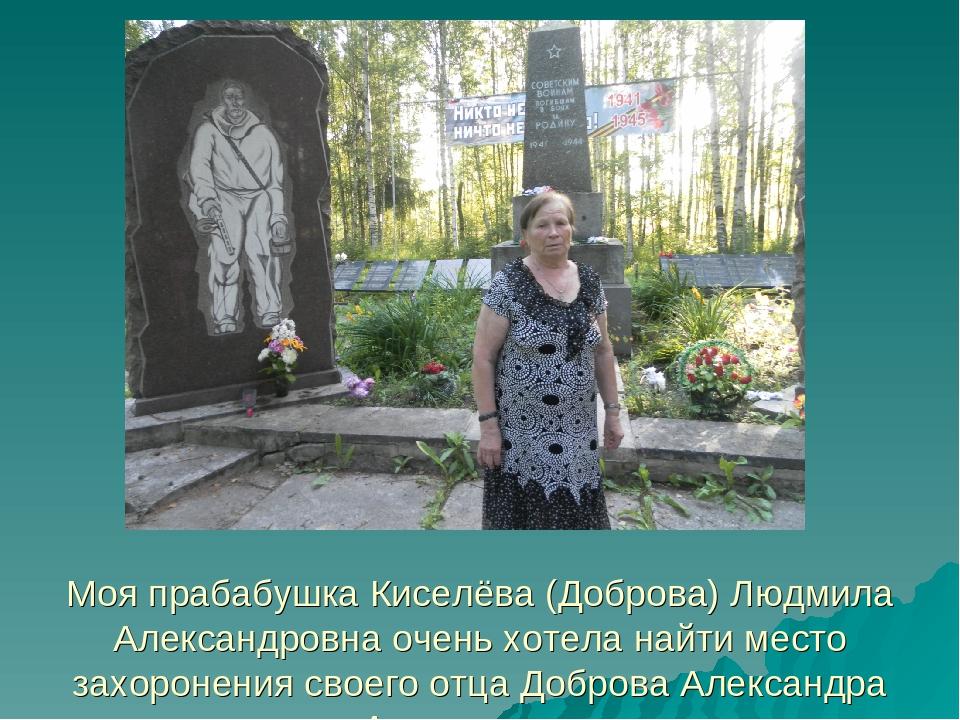 Моя прабабушка Киселёва (Доброва) Людмила Александровна очень хотела найти ме...