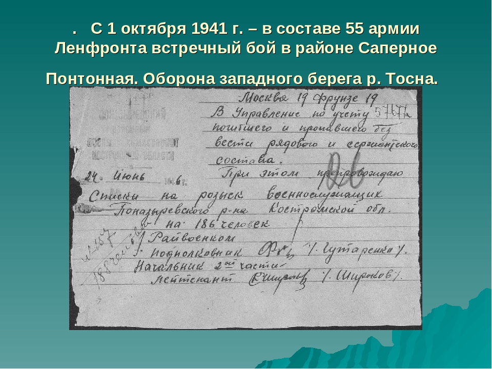 . C 1 октября 1941 г. – в составе 55 армии Ленфронта встречный бой в районе С...