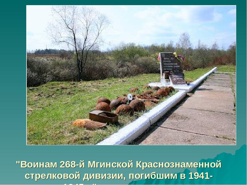 """""""Воинам 268-й Мгинской Краснознаменной стрелковой дивизии, погибшим в 1941-19..."""