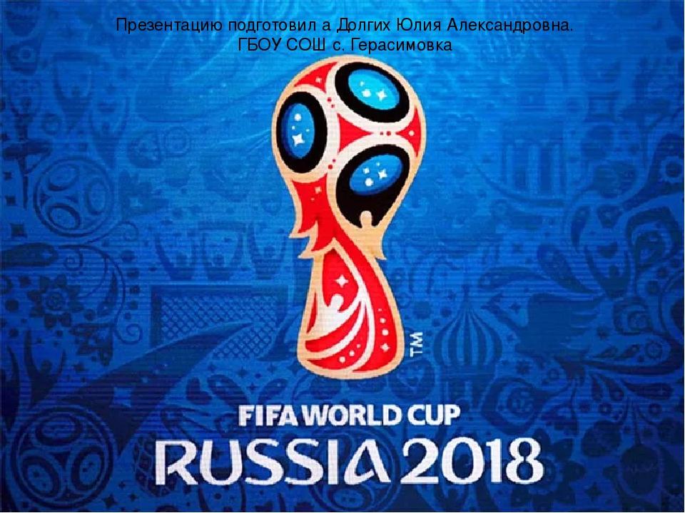 футболу отели 2018 по мира чемпионат
