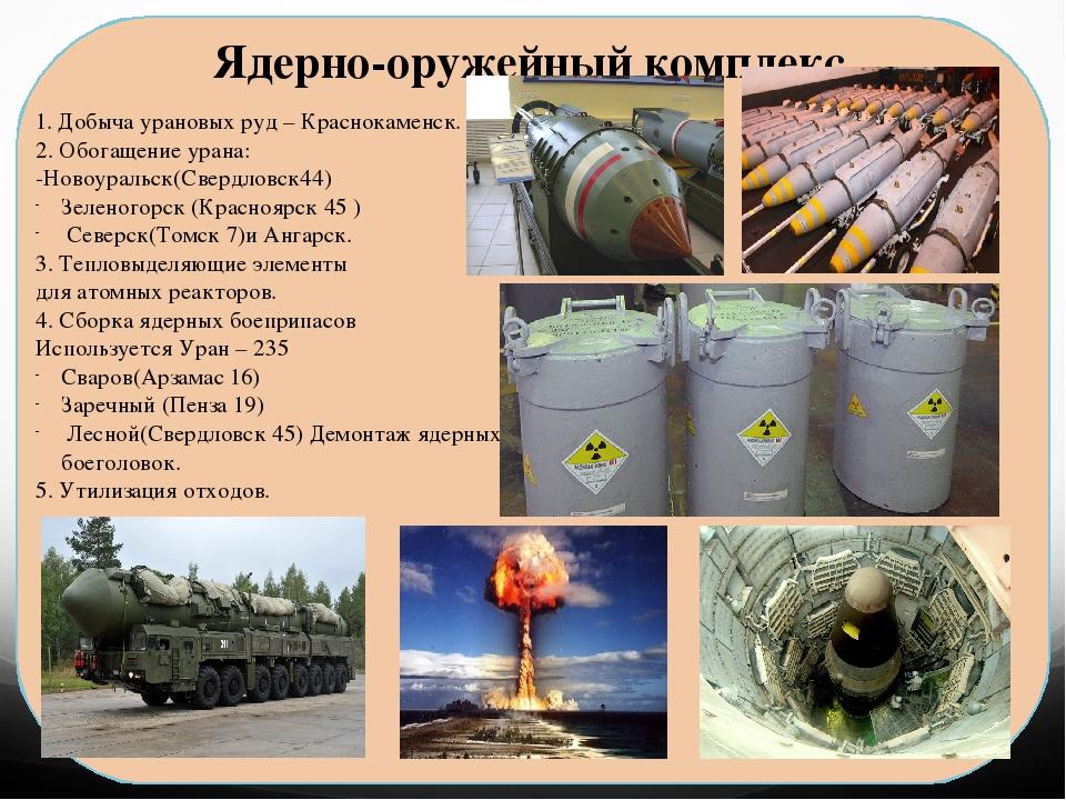 добыча и обогащение урановой руды том, чего термобелье