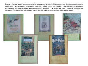 Книги… Чтение играет важную роль в жизни каждого человека. Книги помогают фор