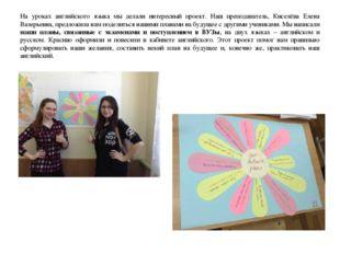 На уроках английского языка мы делали интересный проект. Наш преподаватель, К