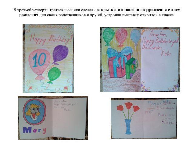 В третьей четверти третьеклассники сделали открытки и написали поздравления с...