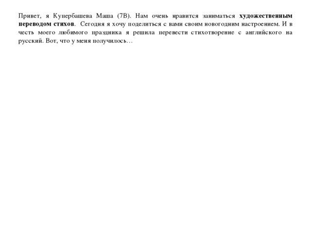 Привет, я Купербашева Маша (7В). Нам очень нравится заниматься художественным...