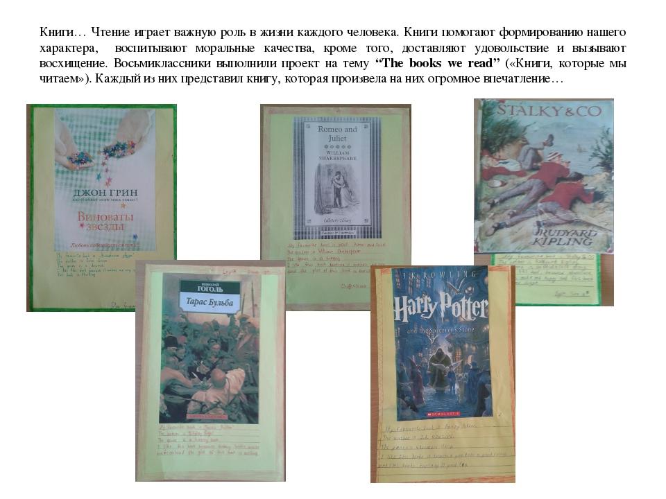 Книги… Чтение играет важную роль в жизни каждого человека. Книги помогают фор...