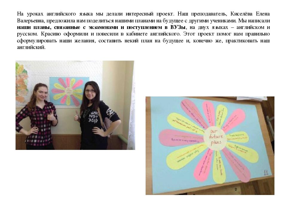 На уроках английского языка мы делали интересный проект. Наш преподаватель, К...