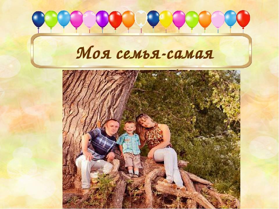 Моя семья-самая лучшая!