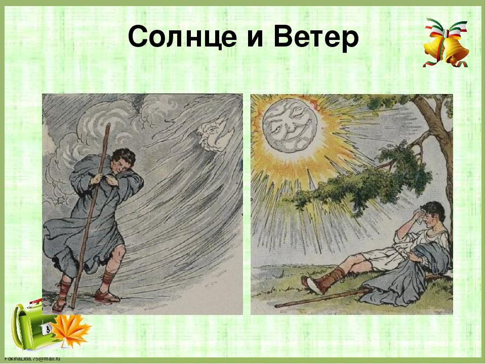 базовой картинки к рассказу ветер и солнце условием для