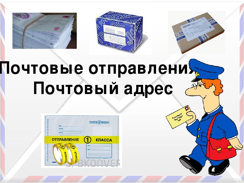 Как отправить картинку почтой россии