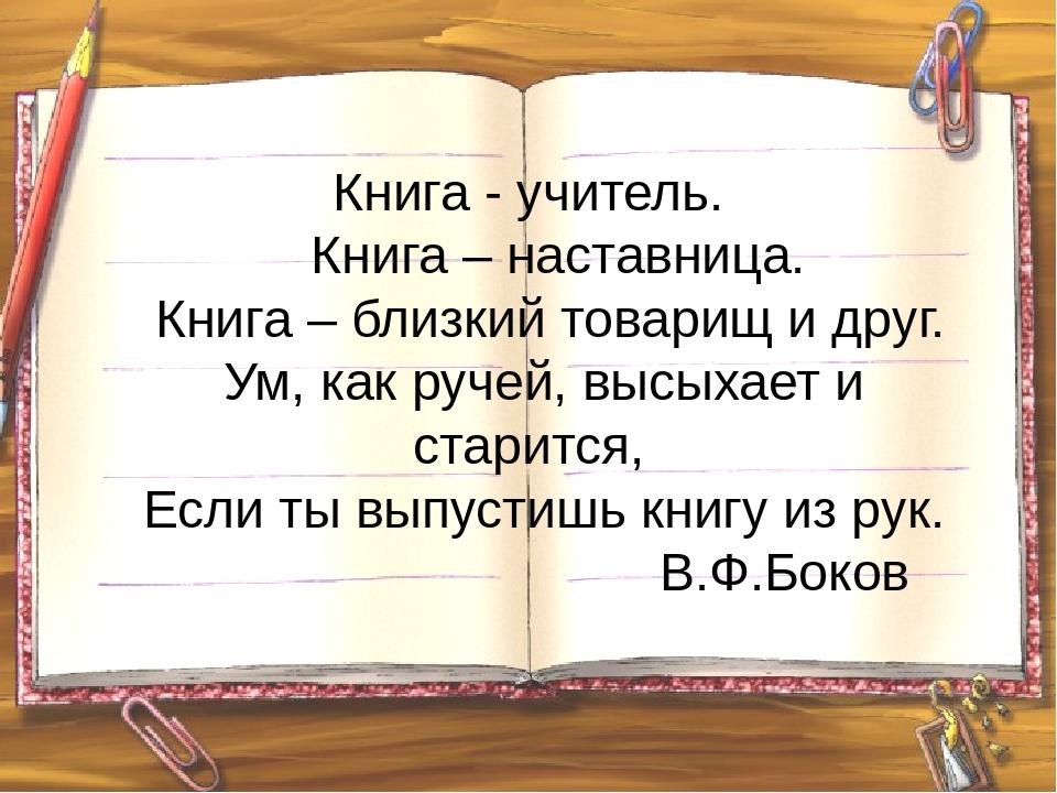 Картинки о пользе чтения книг