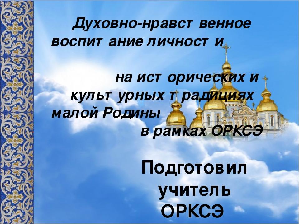 Духовно-нравственное воспитание личности на исторических и культурных традици...