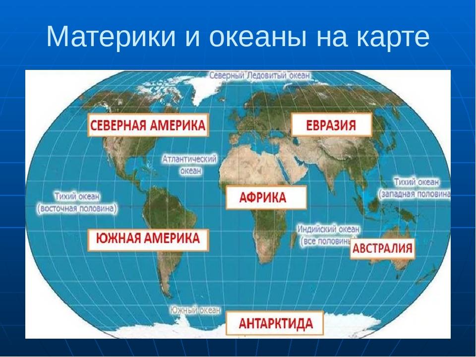 океаны мира на карте с названиями фото чувствовал себя