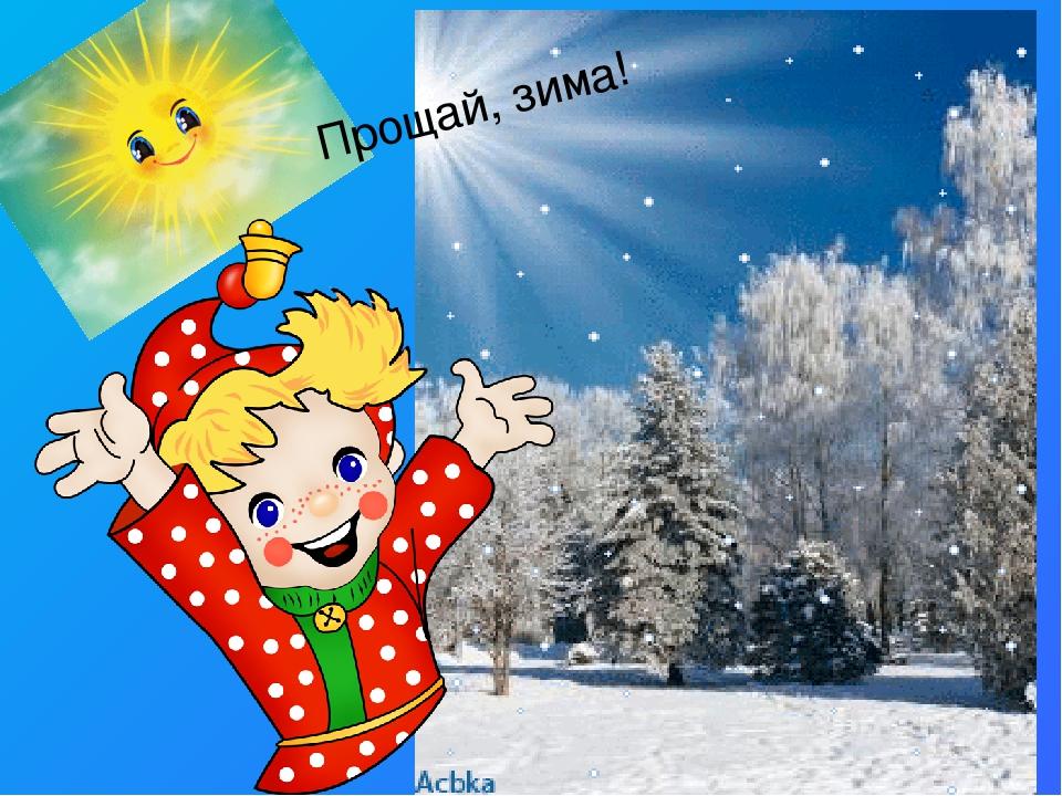 программе сегодняшнего открытка зима прощай хромированные ручки