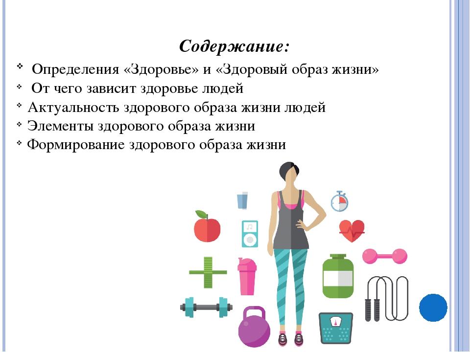 Содержание: Определения «Здоровье» и «Здоровый образ жизни» От чего зависит з...