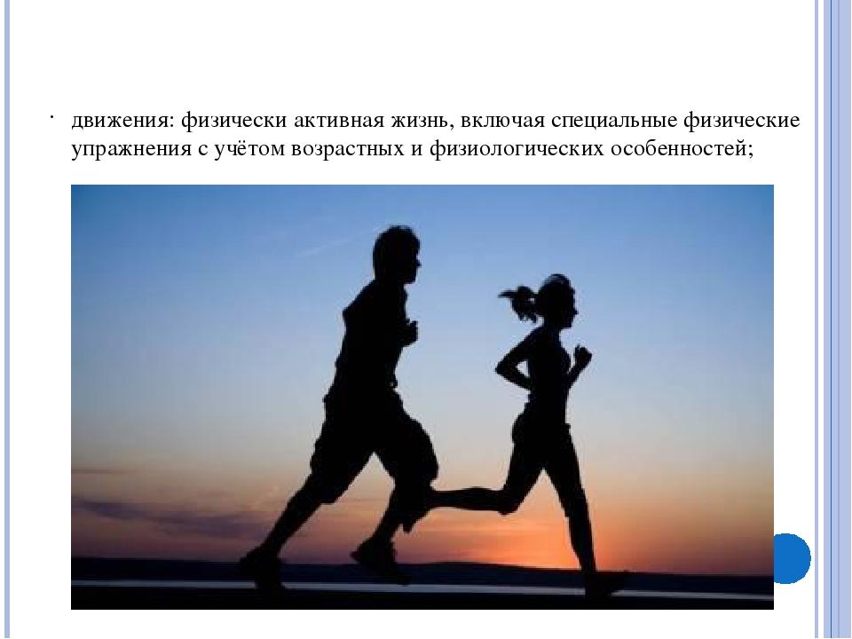 движения: физически активная жизнь, включая специальные физические упражнения...