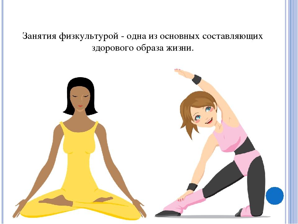 Занятия физкультурой - одна из основных составляющих здорового образа жизни.