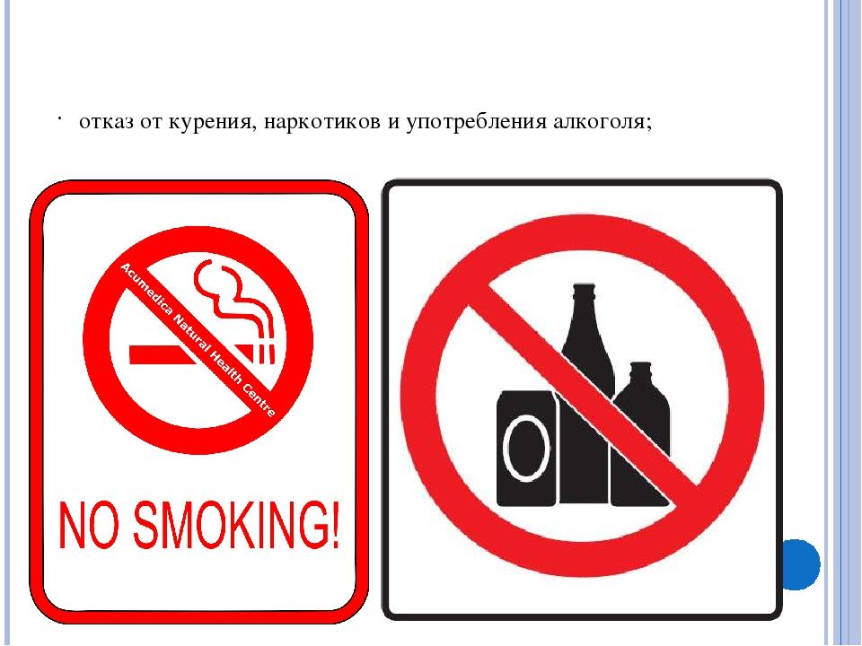 отказ откурения,наркотикови употребленияалкоголя;