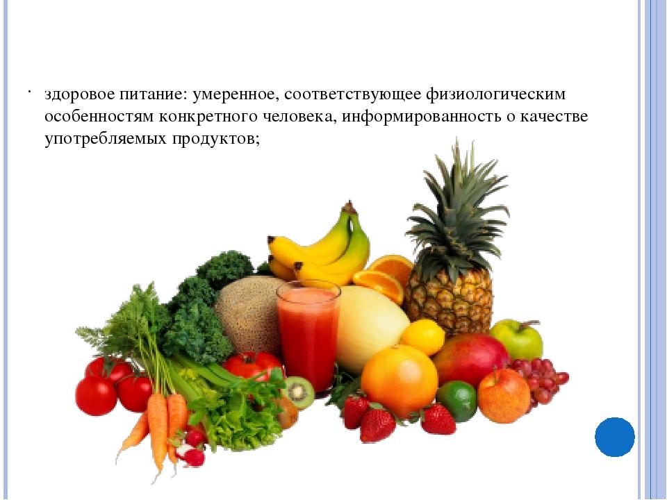 здоровое питание: умеренное, соответствующее физиологическим особенностям кон...