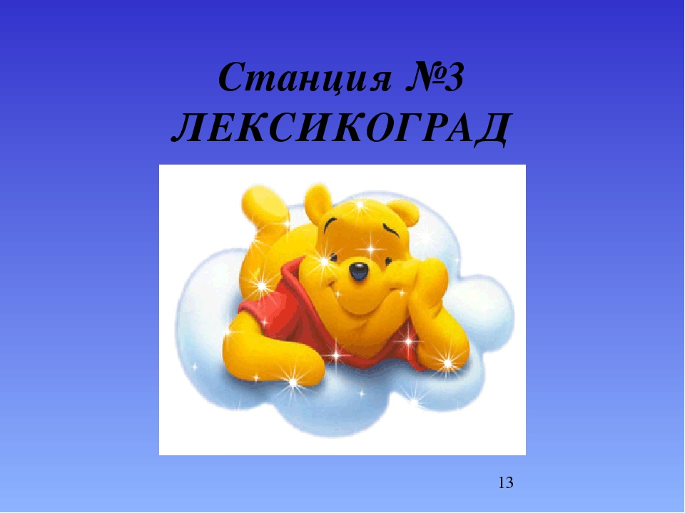 Станция №3 ЛЕКСИКОГРАД