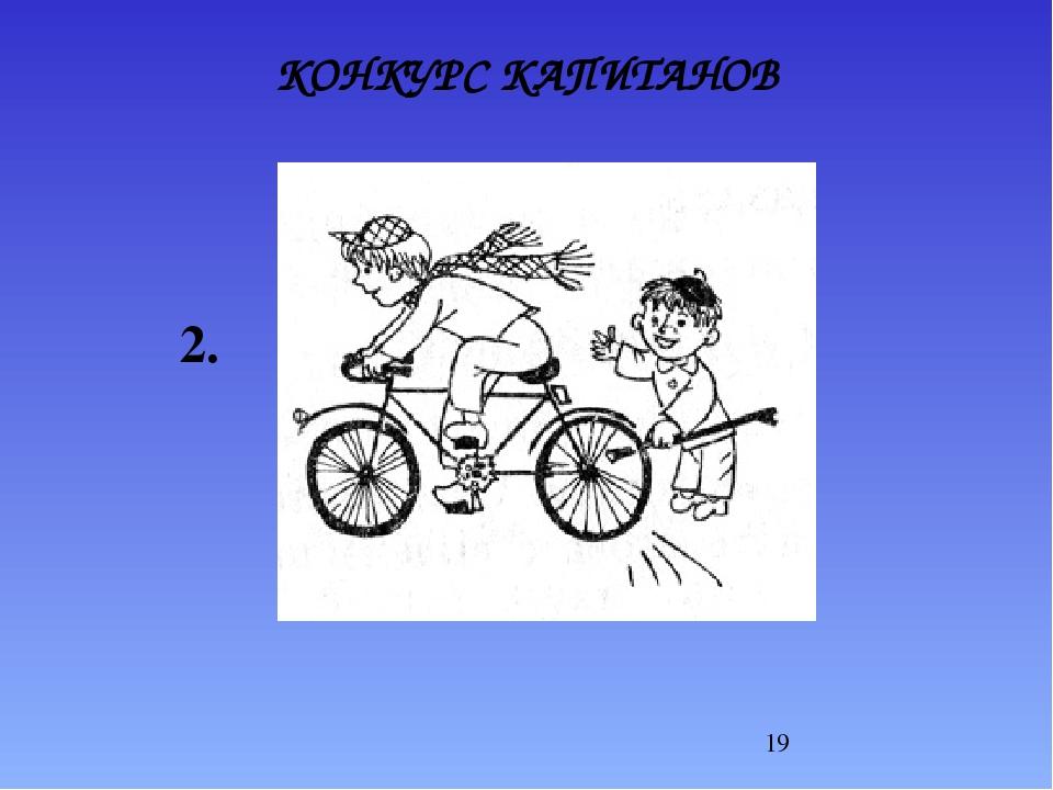 КОНКУРС КАПИТАНОВ 2.