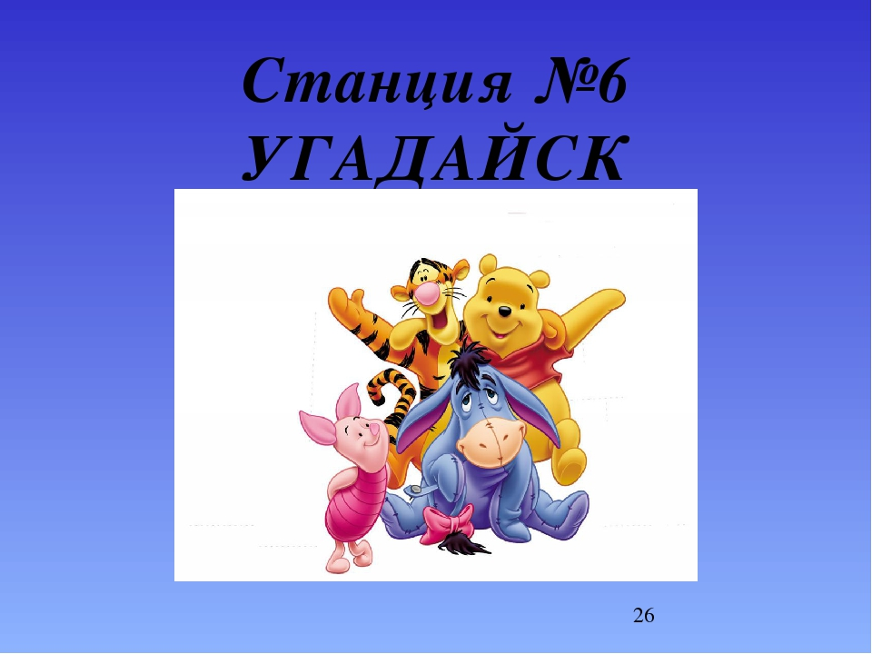 Станция №6 УГАДАЙСК
