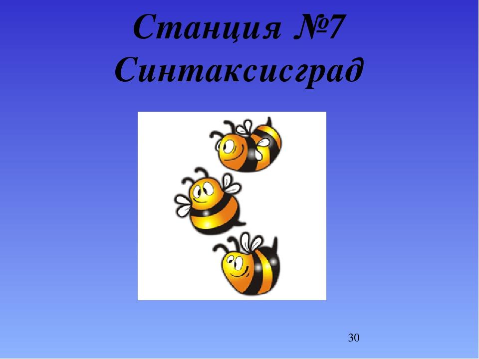 Станция №7 Синтаксисград