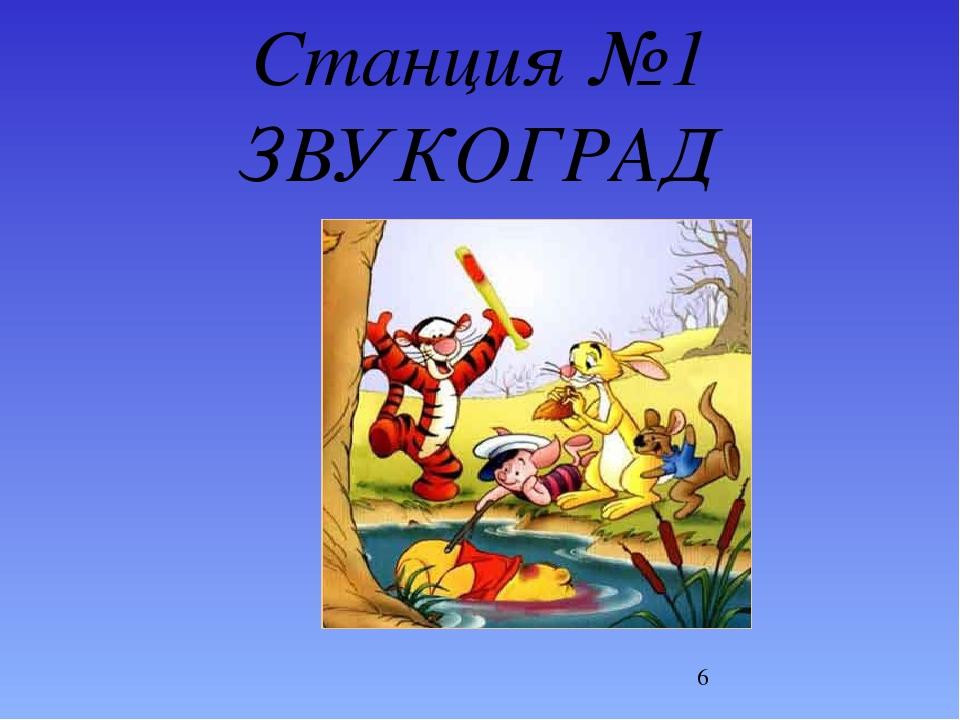 Станция №1 ЗВУКОГРАД