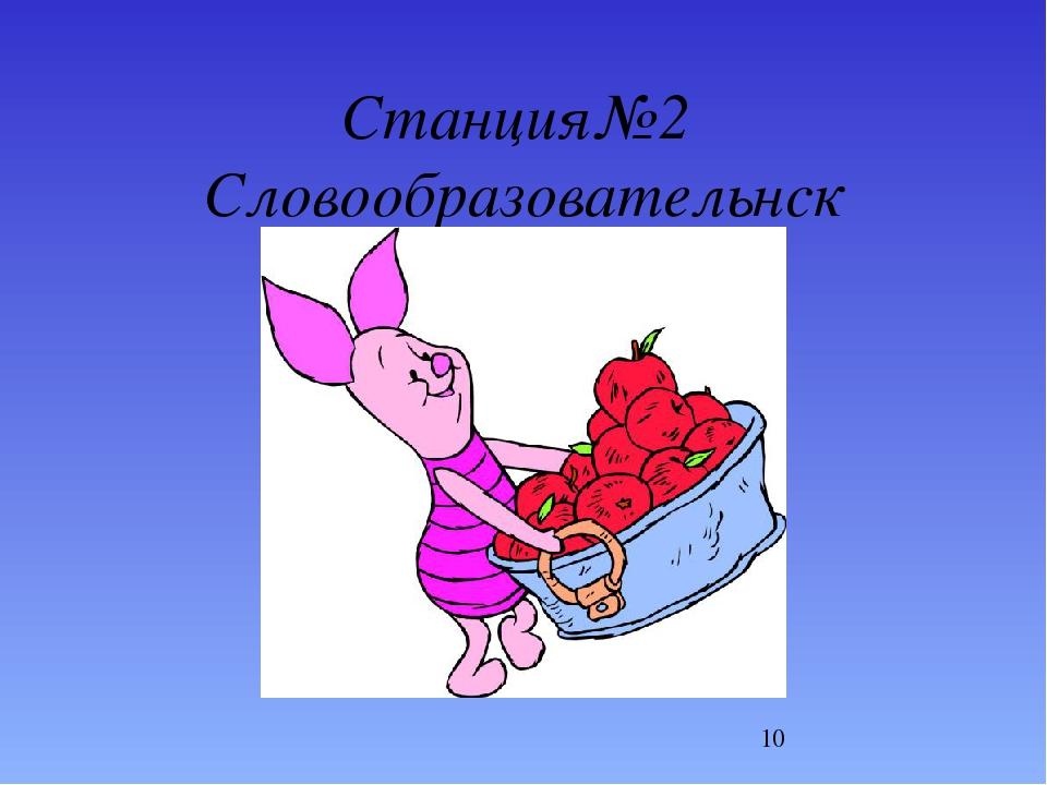 Станция№2 Словообразовательнск