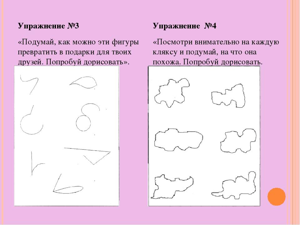 Картинки на развитие воображения у взрослых