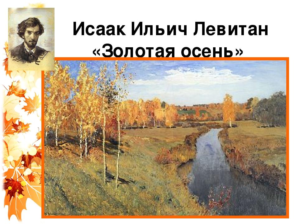 свой левитан золотая осень в картинках для возможности, лучше