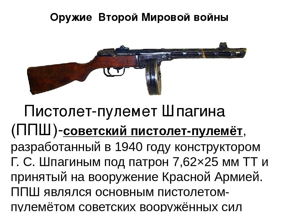 лучшее стрелковое оружие второй мировой войны оно