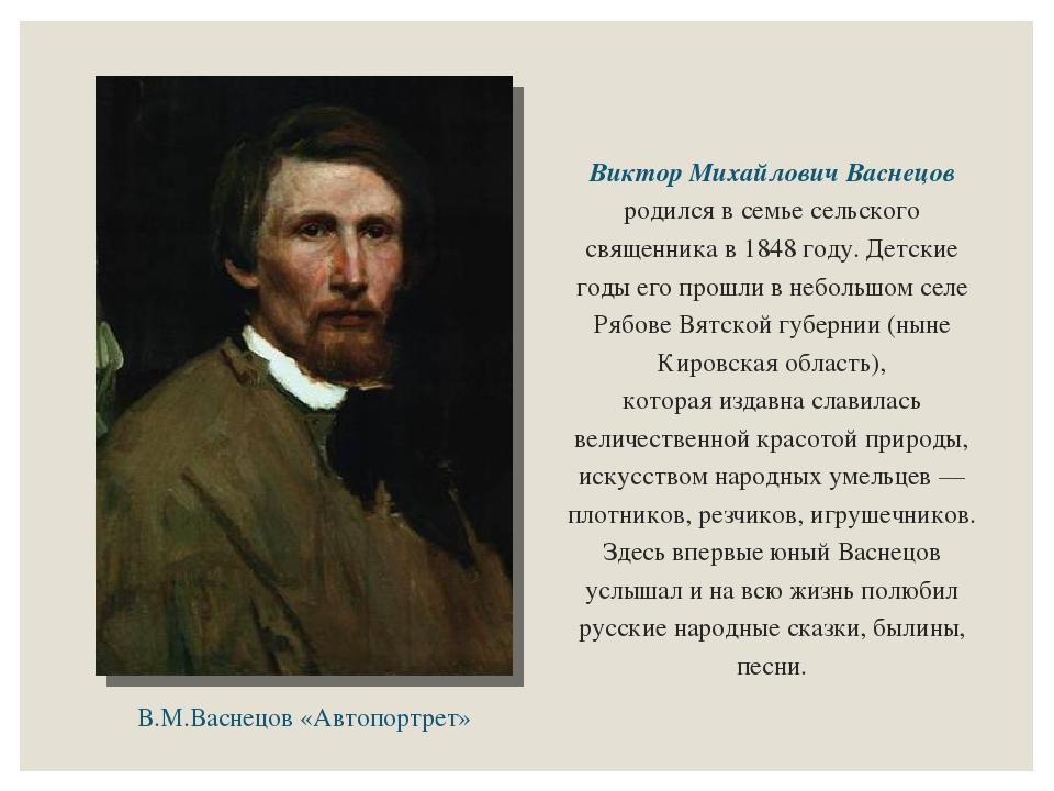 Виктор Михайлович Васнецов родился в семье сельского священника в 1848 году....