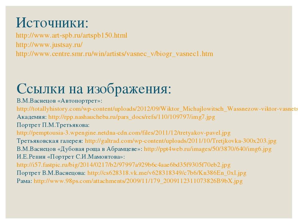 Источники: http://www.art-spb.ru/artspb150.html http://www.justsay.ru/ http:/...