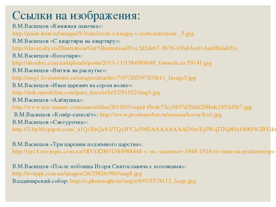 Ссылки на изображения: В.М.Васнецов «Книжная лавочка»: http://paint-best.ru/i...