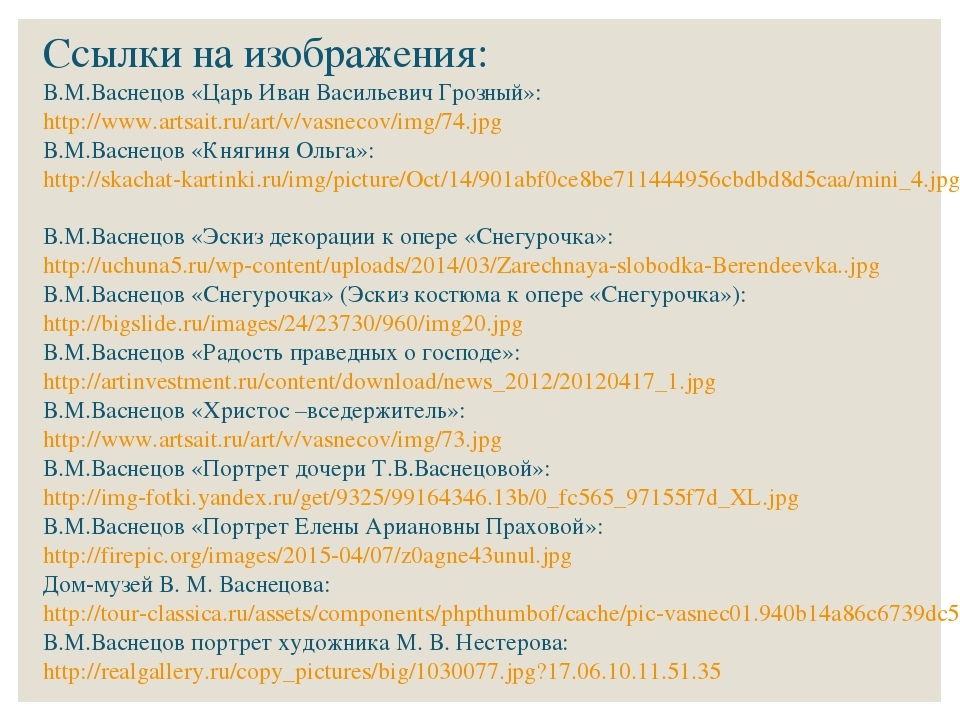 Ссылки на изображения: В.М.Васнецов «Царь Иван Васильевич Грозный»: http://ww...