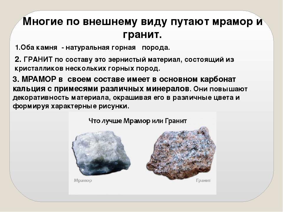 окружающий мир 3 класс горные породы доклад