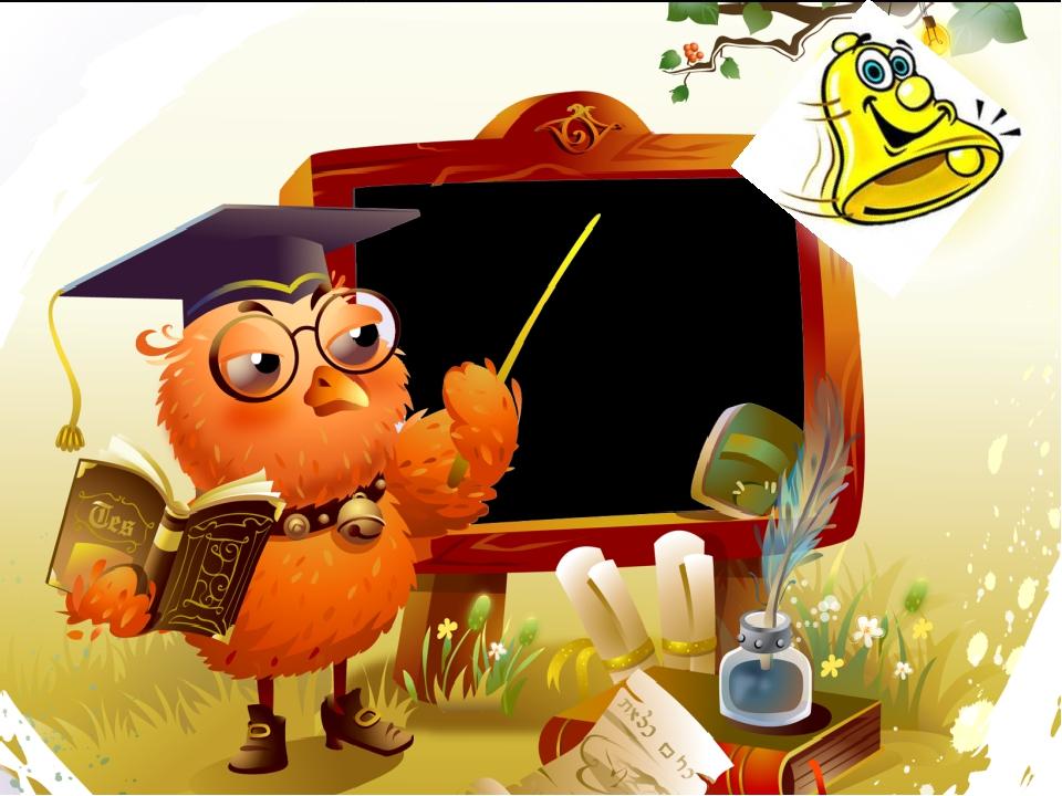 шкафов картинки совы на уроках сторона