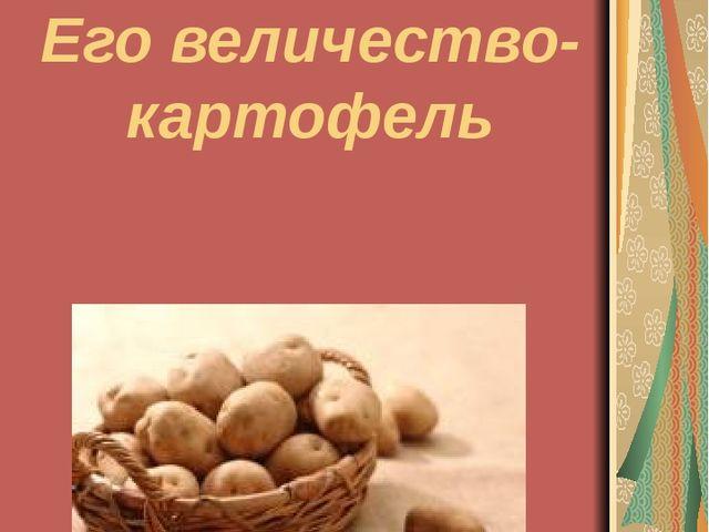 Его величество-картофель