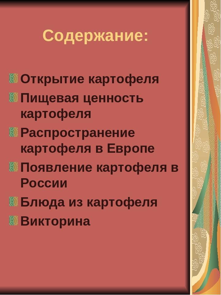 Содержание: Открытие картофеля Пищевая ценность картофеля Распространение кар...