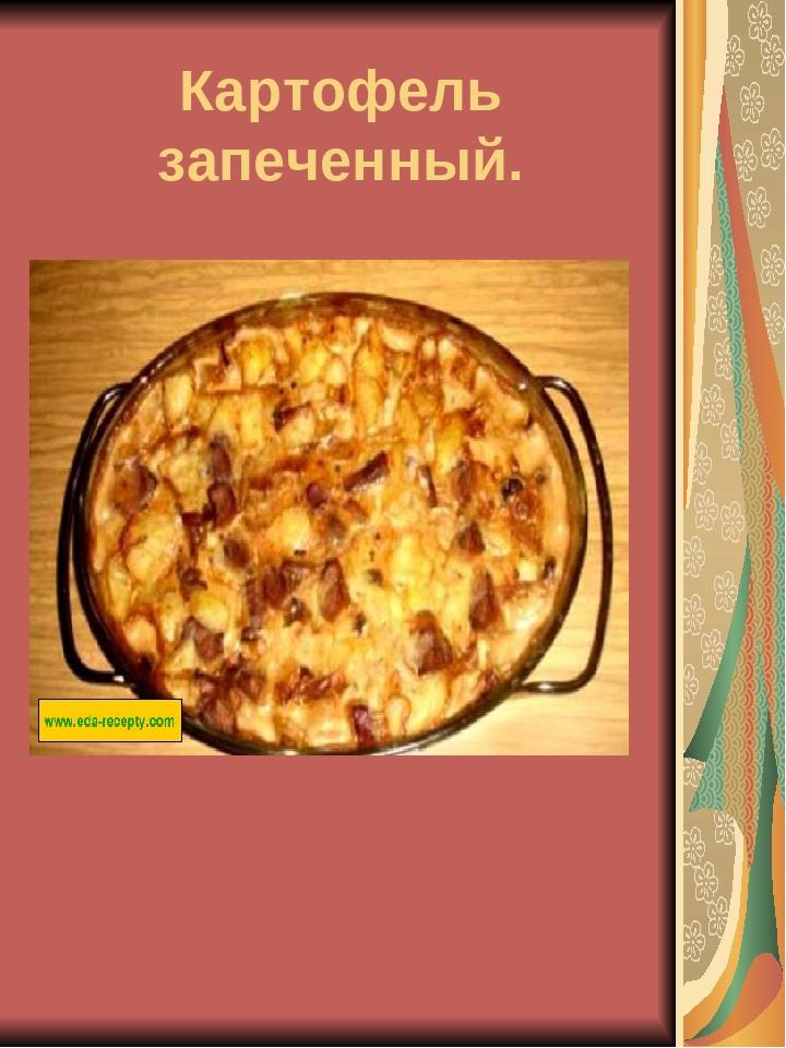 Картофель запеченный.