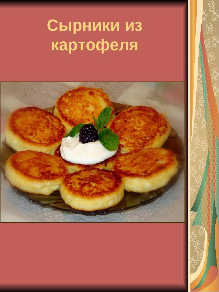 Сырники из картофеля