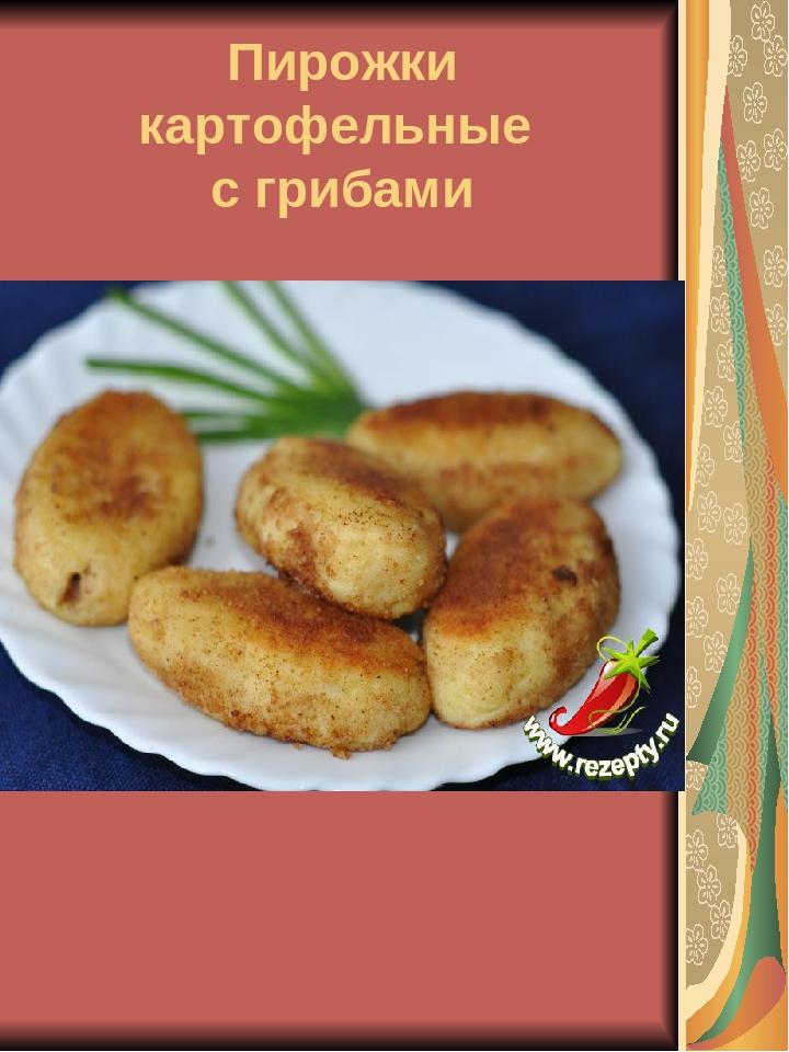 Пирожки с грибами - рецепты с фото на Повар.ру (42 рецепта ...