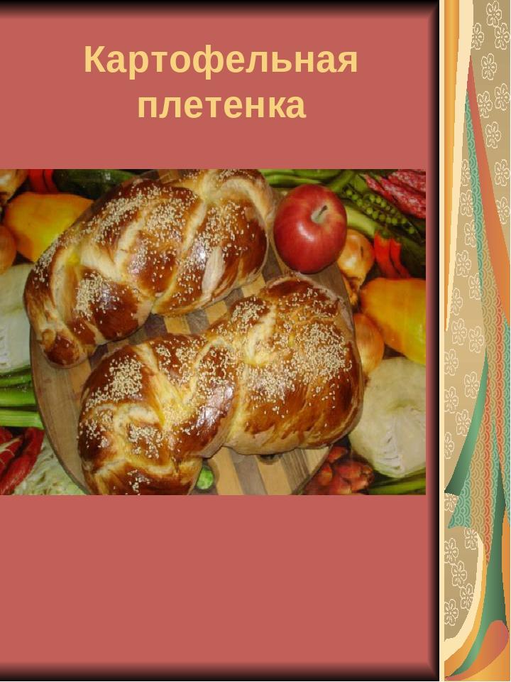 Картофельная плетенка
