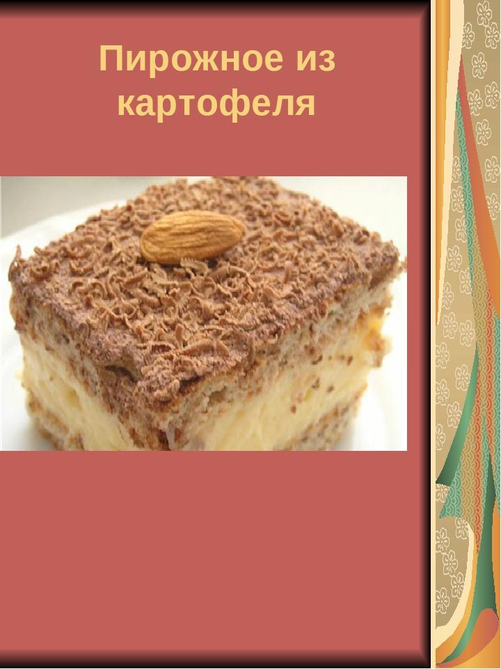 Пирожное из картофеля