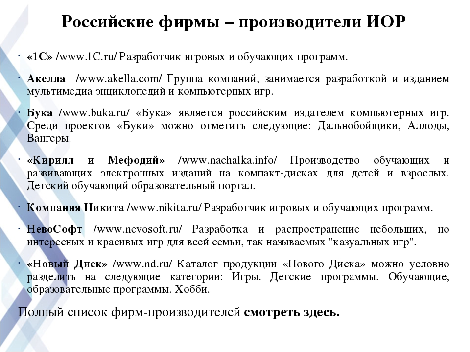 Российские фирмы – производители ИОР «1С» /www.1C.ru/ Разработчик игровых и о...