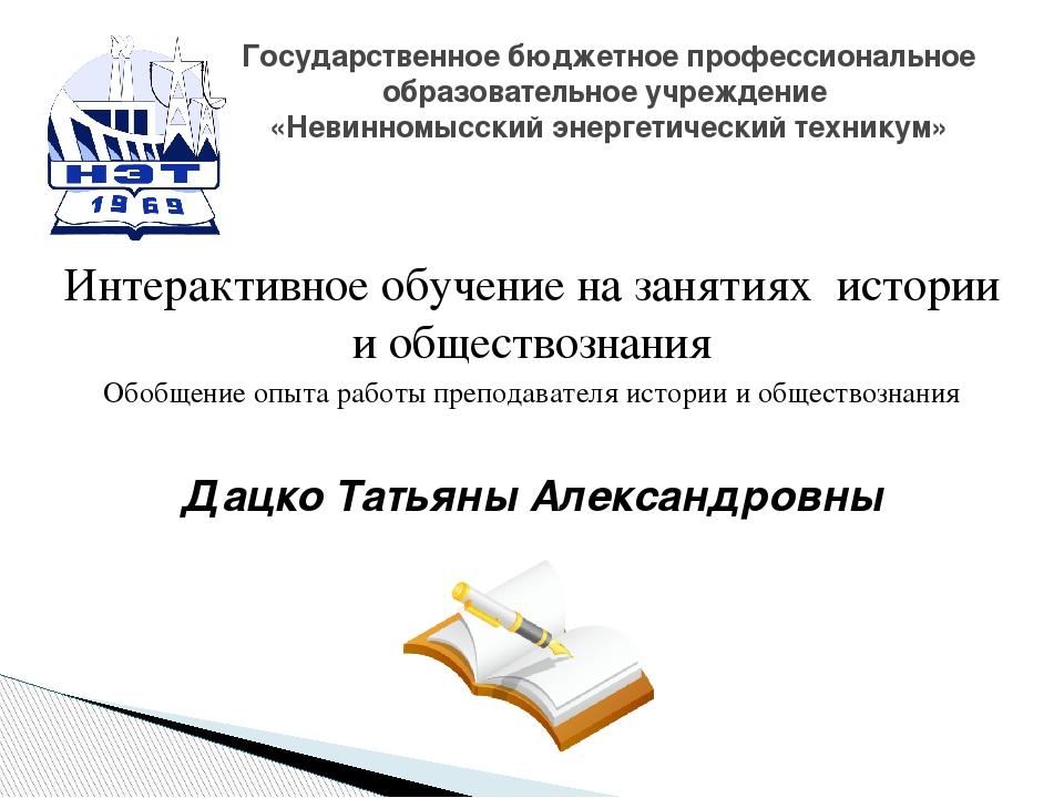 Интерактивное обучение на занятиях истории и обществознания Обобщение опыта р...