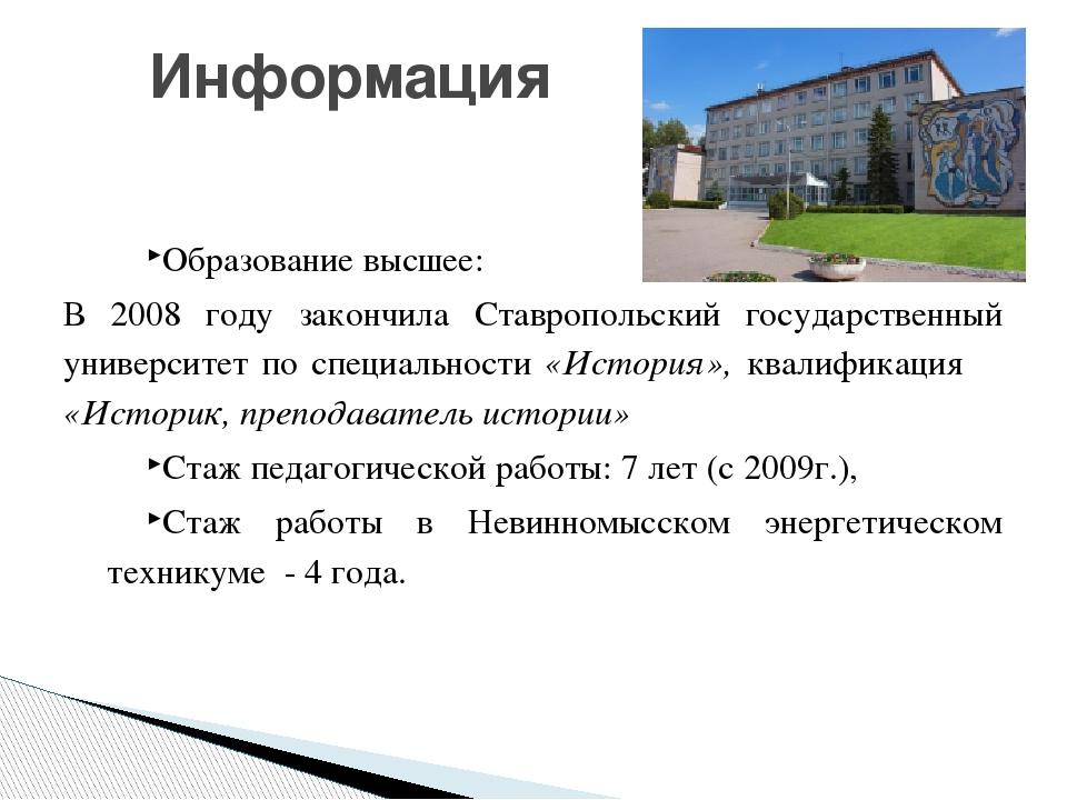 Образование высшее: В 2008 году закончила Ставропольский государственный унив...